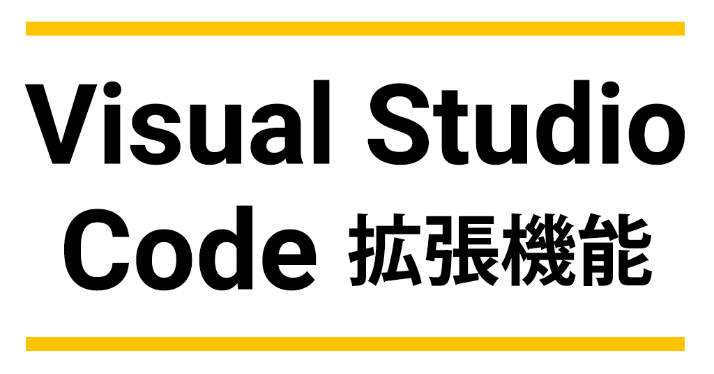 Visual Studio Code 拡張機能
