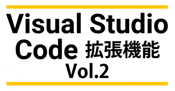 Visual Studio Code 拡張機能 Vol.2