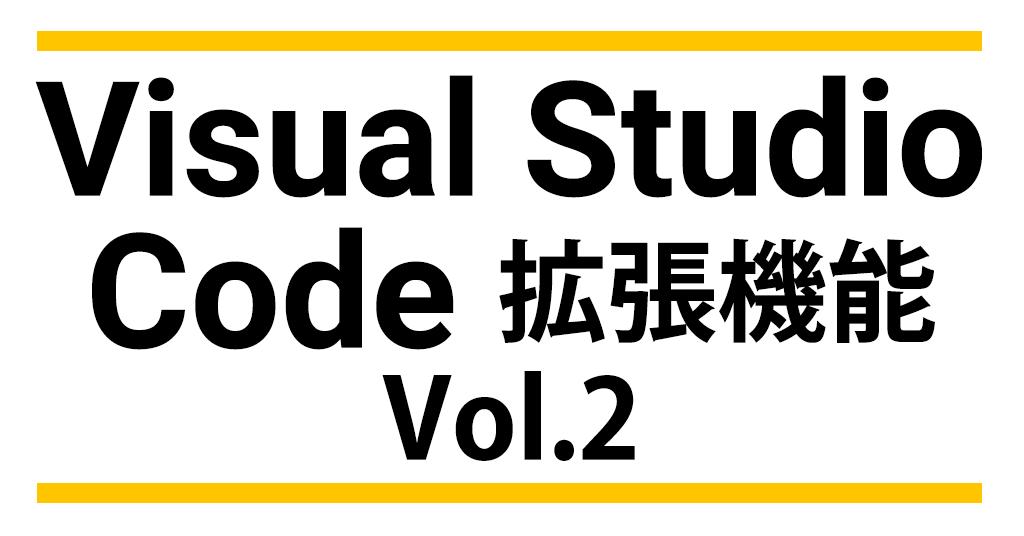 Visual Studio Code 拡張機能 Vol.2