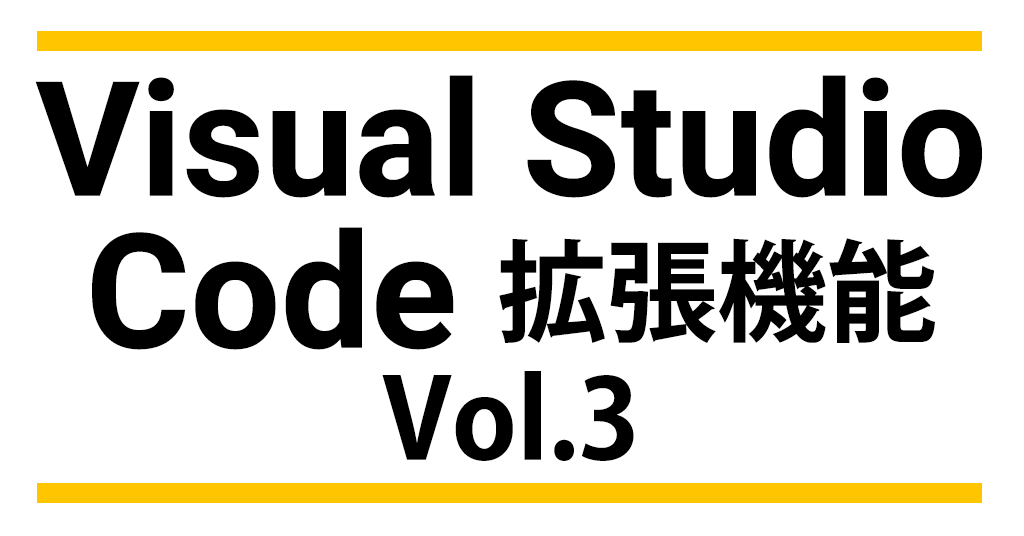 Visual Studio Code 拡張機能 Vol.3